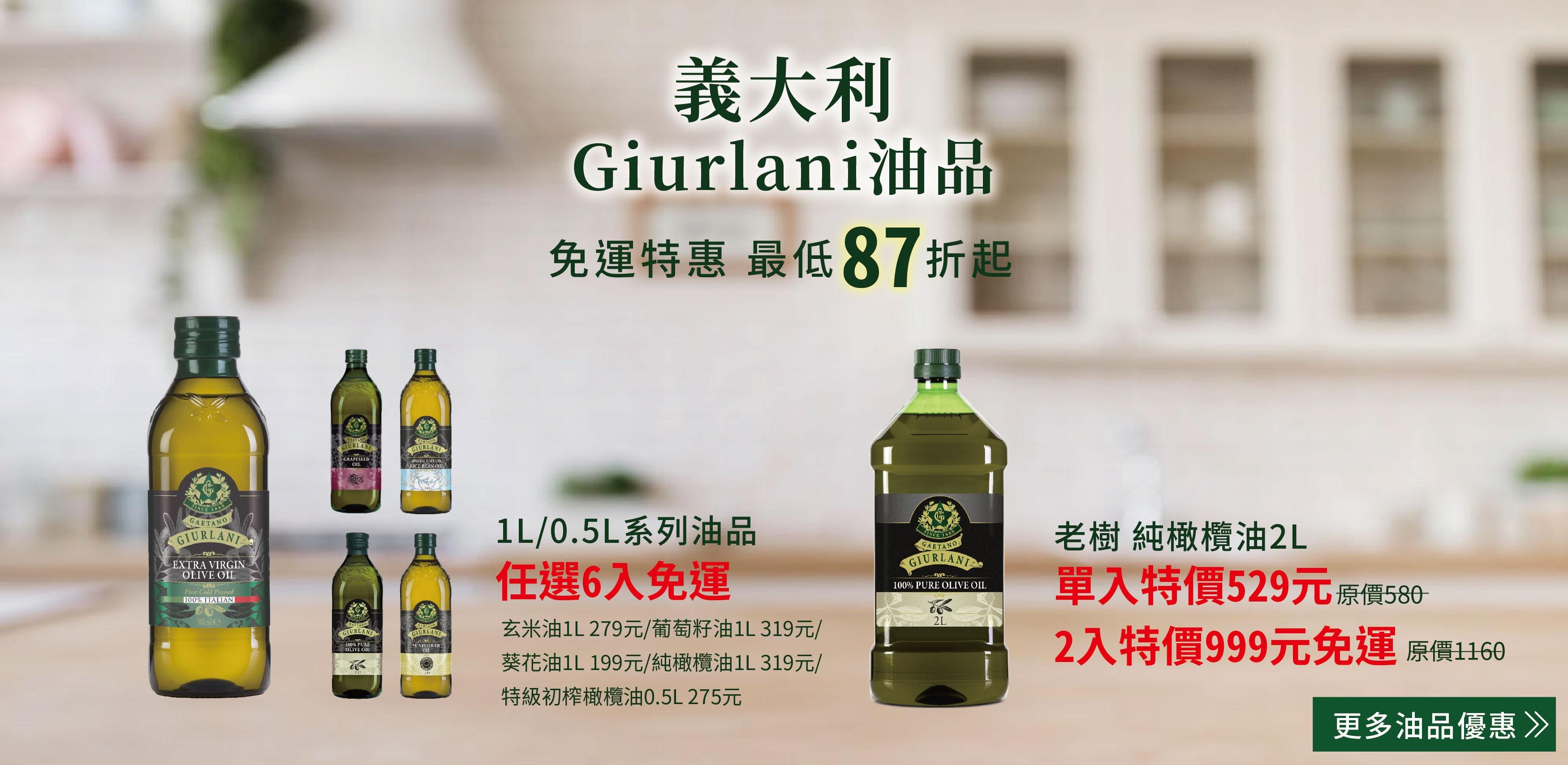 義大利Giurlani油品免運特會