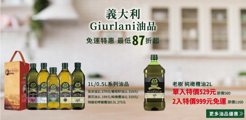 義大利Giurlani老樹油品特會