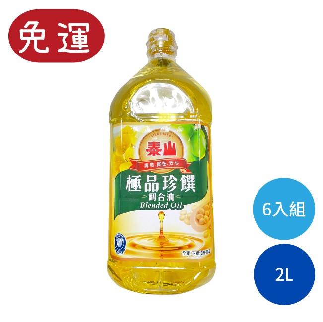 泰山極品珍饌調和油 泰山黃金御品油 食用油 家庭用油 調和油