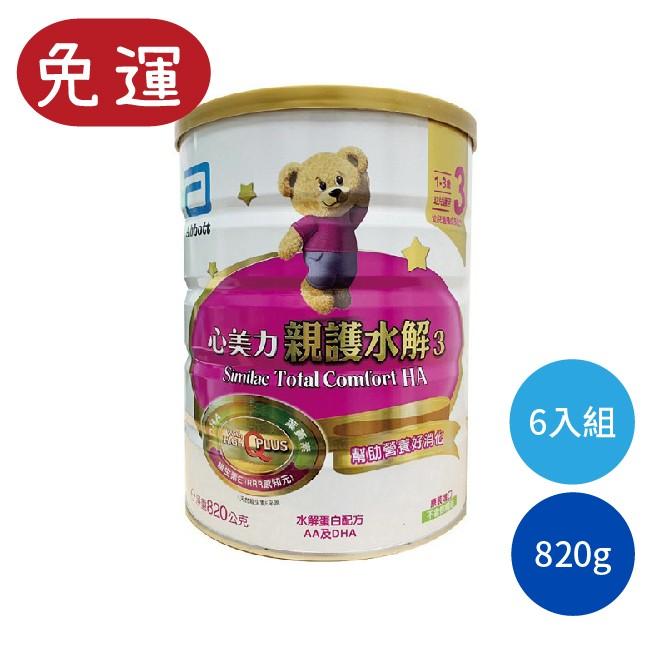 亞培心美力 親護3 水解蛋白配方奶粉 嬰兒奶粉 成長奶粉