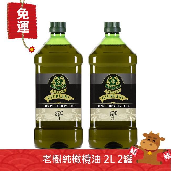 GIURLANI 喬凡尼 老樹橄欖油 義大利橄欖油 純橄欖油 食用油 家庭用油  奧利塔橄欖油