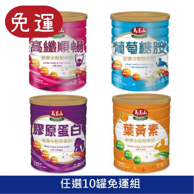 馬玉山 營養全穀堅果奶 高纖順暢 堅果奶 乳品飲料 沖泡飲品
