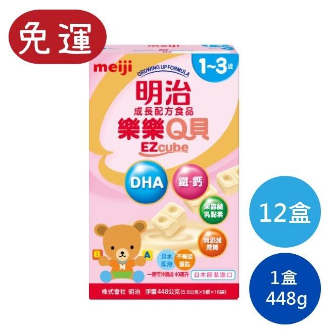 【 免運組】明治金選成長配方奶粉樂樂Q貝12盒組 (新包裝)