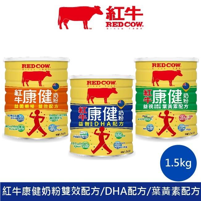 【紅牛】康健奶粉 - 益菌順暢/益智藻油DHA/益視金盞花葉黃素1.5KG