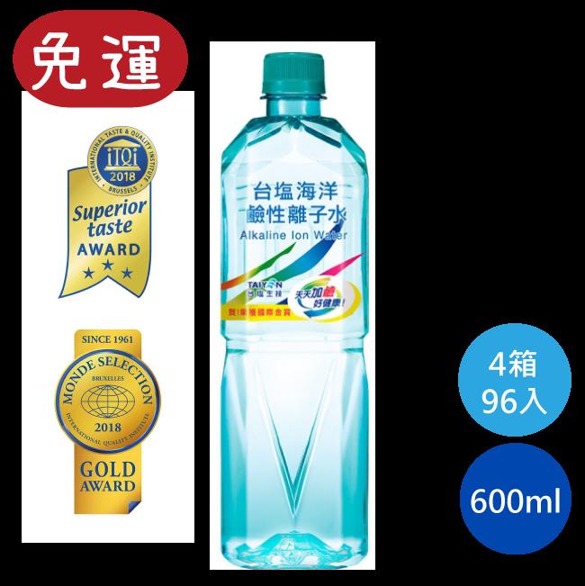台鹽海洋鹼性離子水600ml 水 礦泉水 瓶裝水 純水 飲用水