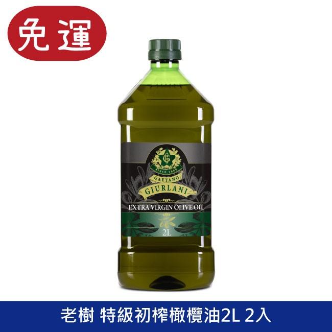 老樹特級初榨橄欖油(2L) GIURLANI 喬凡尼 老樹橄欖油 特級初榨橄欖油 冷壓初榨橄欖油 義大利橄欖油 純橄欖油 食用油 家庭用油  奧利塔橄欖油