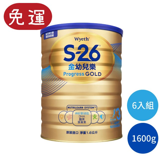 惠氏S26奶粉 金幼兒樂成長奶粉 嬰兒奶粉 奶粉 配方奶 免運組