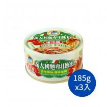 遠洋牌 義大利麵專用鮪魚 鮪魚罐頭