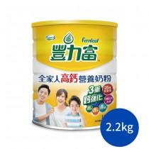 豐力富全家人高鈣營養奶粉 成人奶粉 即溶奶粉