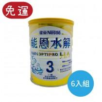 雀巢奶粉 部分水解蛋白配方奶粉 能恩水解3  嬰兒食品 配方奶推薦