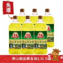 泰山御品黃金油1.5L 食用油 家庭用油 調和油