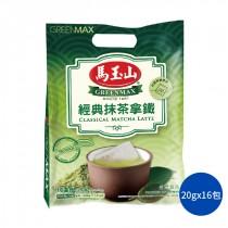 經典抹茶拿鐵 馬玉山 奶茶 抹茶拿鐵 沖泡飲品 熱飲 可回沖奶茶