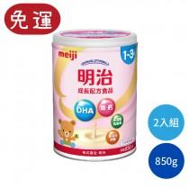 明治金選奶粉新包裝 明治奶粉 嬰兒配方奶粉 3號奶粉