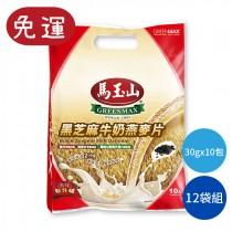 馬玉山 燕麥片 沖泡飲品  冬季熱飲