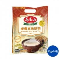 炭香玄米奶茶 馬玉山 奶茶 紅茶拿鐵 沖泡飲品 熱飲 可回沖奶茶