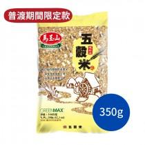 馬玉山 五穀米 小包米 拜拜用米 五穀飯