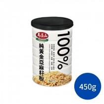 馬玉山100%純黃金亞麻籽粉 亞麻仁籽粉 沖泡穀粉