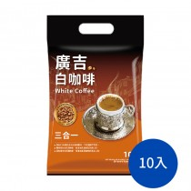廣吉 白咖啡 即溶咖啡  三合一咖啡 沖泡飲品  冬季熱飲