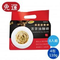 苦茶油 純素 速食 麵線 全素 無防腐劑 無甜味劑 無味精