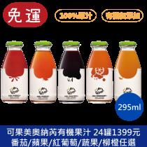 可果美番茄汁 奧納芮有機果汁 紅葡萄汁 蘋果汁 柳橙汁 蔬果汁
