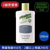 菲蘇德美 AD修護滋養乳液 乾癢身體乳液 敏感肌專用乳液 潤膚乳液