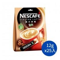 雀巢咖啡二合一義式拿鐵 雀巢 咖啡  即溶咖啡 拿鐵