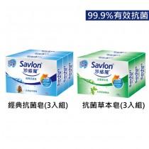 沙威隆經典抗菌香皂 抗菌草本香皂 抗菌肥皂 香皂  洗手