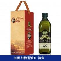 GIURLANI 喬凡尼 老樹橄欖油禮盒 義大利橄欖油 純橄欖油 食用油 家庭用油  奧利塔橄欖油