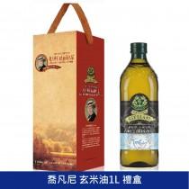 GIURLANI 喬凡尼玄米油 義大利玄米油 食用油 家庭用油