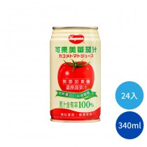 可果美100%無鹽蕃茄汁 番茄汁 飲料