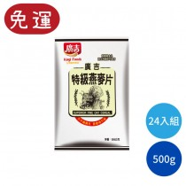 廣吉特級燕麥片 燕麥片 燕麥 全穀物