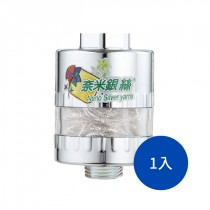 銀立潔抑菌除氯潔水器-浴室用 奈米銀離子 銀離子抗菌 除氯潔水器 淨水器 濾水器
