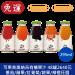 【免運組】可果美奧納芮有機果汁 番茄汁/紅葡萄汁/蘋果汁/柳橙汁/蔬果汁任選48入(295ml)(蕃茄汁.綜合果汁)